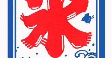 刨冰的代表性旗幟